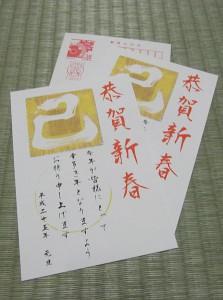 новогодние поздравления в японии