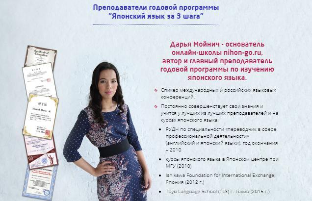 Курсы Дарьи Мойнич