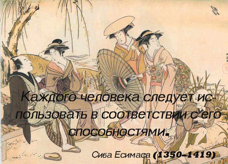 Японские пословицы