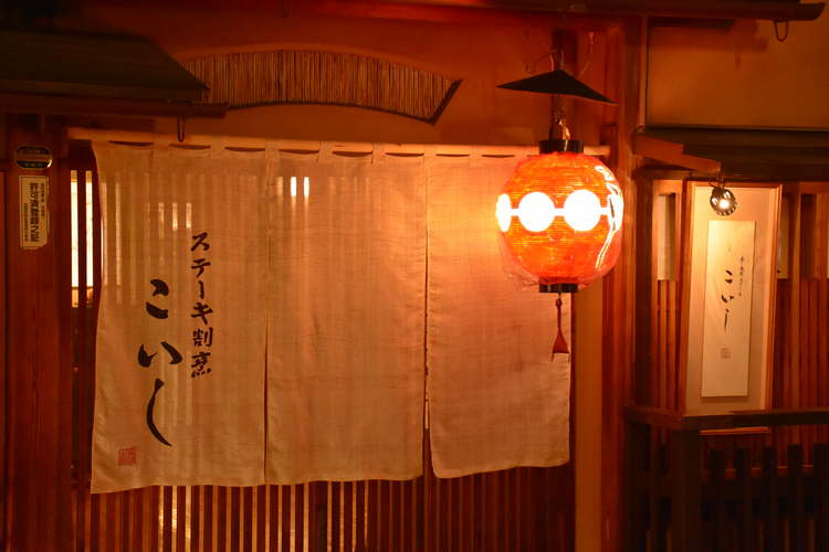 Киото город в Японии