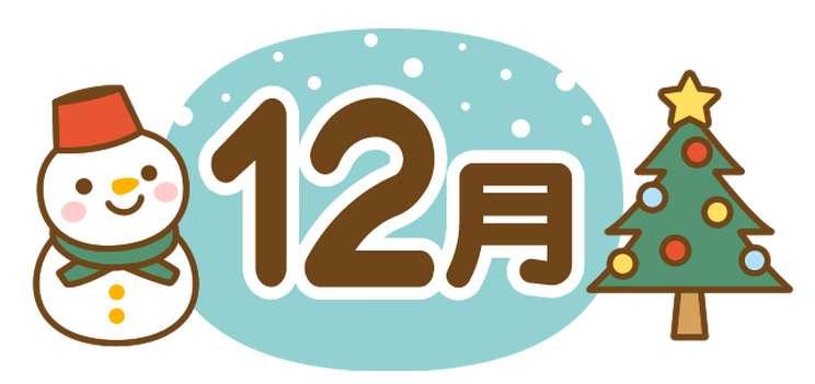 декабрь по японски